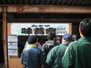Misoya1_3